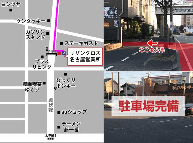 サザンクロス名古屋営業所は駐車場完備!