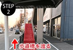 降りてすぐの歩道橋をわたります。