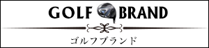 ゴルフの買取ページへ
