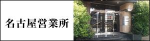 名古屋橘店