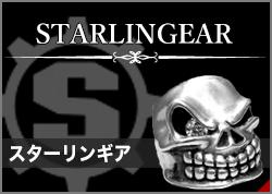 スターリンギアの買取専門ページ