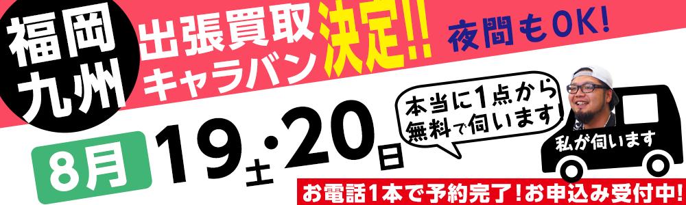 広島出張キャラバン開催決定!8月19日(土)から20日(日)まで