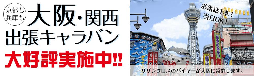 大阪・関西出張キャラバン1月20日(金)から23日(月)の4日間開催いたします!!是非ご利用ください!