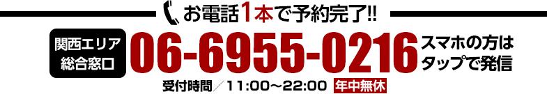 サザンクロス 関西の電話番号 06-6955-0216