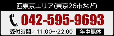 西東京エリア(東京24市など) 042-595-9693