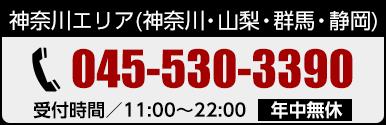 神奈川エリア(神奈川・山梨・群馬・静岡) 045-530-3390