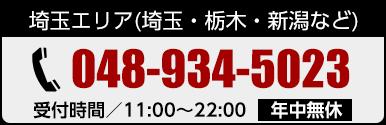 埼玉エリア(埼玉・栃木・新潟など) 048-934-5023