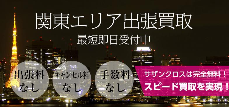 関東エリア出張買取最短即日受付中!サザンクロスは完全無料!