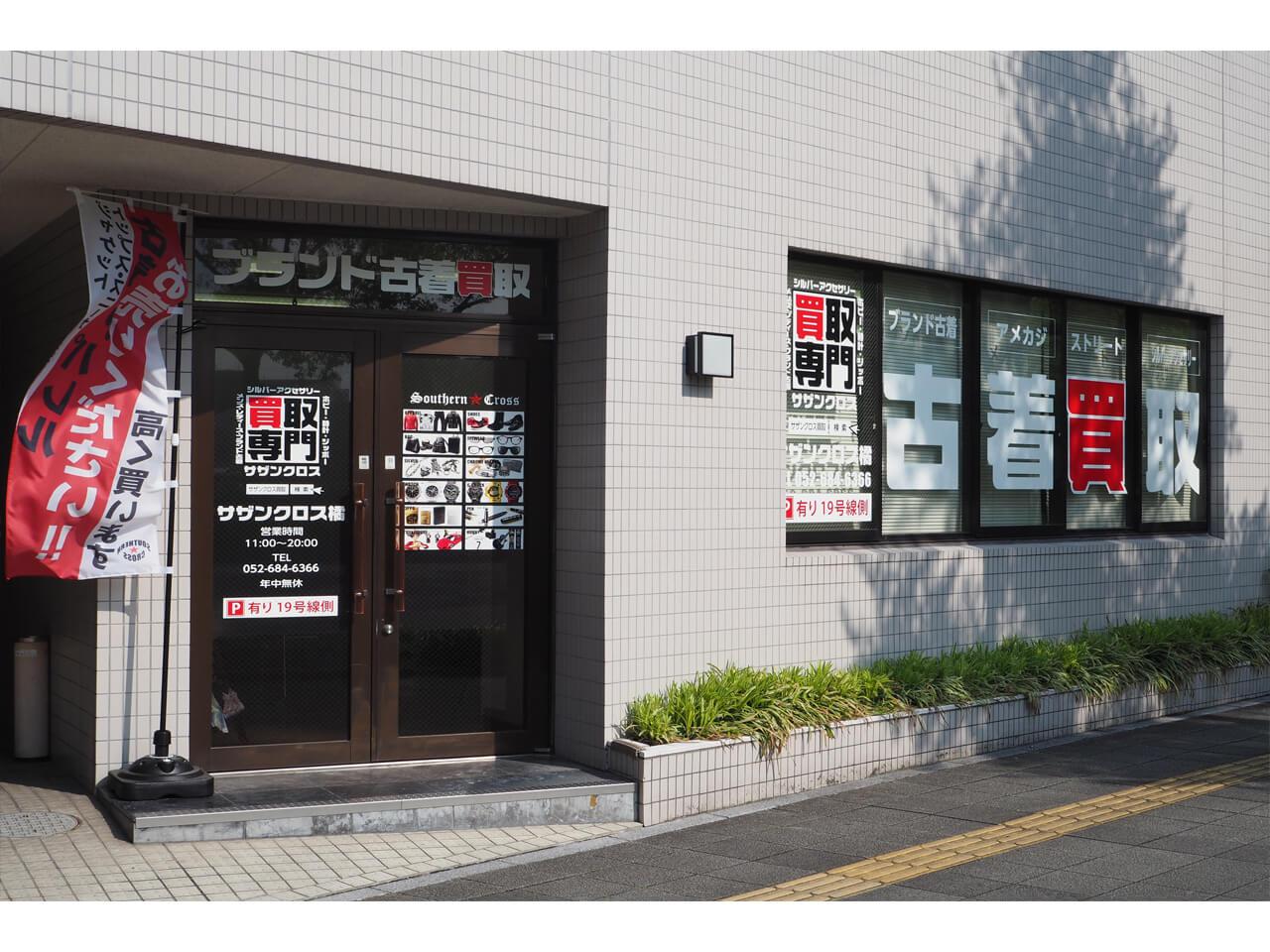 ブランド買取専門店 サザンクロス名古屋橘店の外観