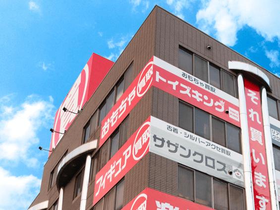 ブランド買取専門店 サザンクロス名古屋営業所の外観