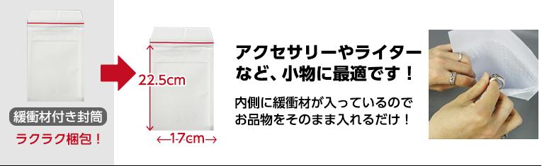 選べるキット!緩衝材(プチプチ付)封筒。内側にクッション材が入っているのでお品物を入れてそのまま送るだけ!ライターやアクセサリーに最適です。