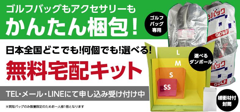 ゴルフバッグもアクセサリーもかんたん梱包!日本全国どこでも!何個でも選べる無料宅配キット
