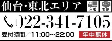 総合電話受付 仙台・東北エリア tel:022-341-7105