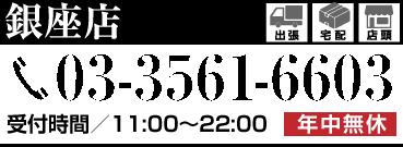 総合電話受付 銀座店 03-3561-6603