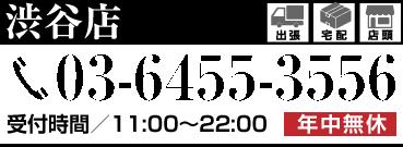 総合電話受付 渋谷店 03-6455-3556