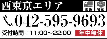 総合電話受付 西東京 tel:042-595-9693