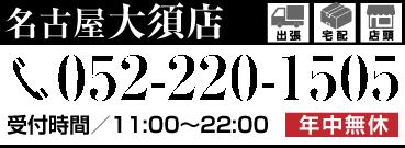 総合電話受付 名古屋大須店 052-220-1505
