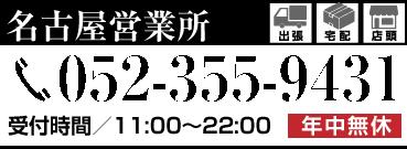 総合電話受付 名古屋営業所 052-355-9431