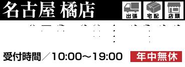 総合電話受付 名古屋橘店 052-684-6366