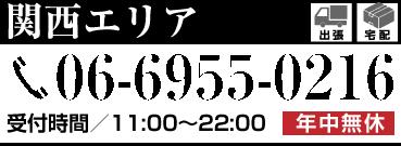 総合電話受付 大阪 06-6955-0216