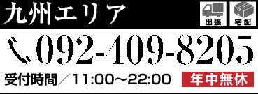 総合電話受付 九州 092-409-8205