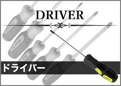 ドライバーの買取ページへ
