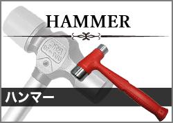 ハンマーの買取ページへ