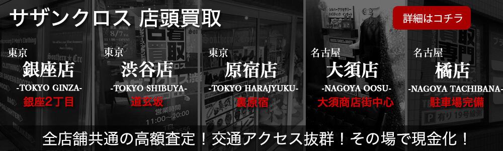 東京は5店舗、名古屋は2店舗での店頭買取のご案内