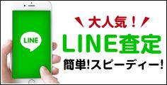 簡単!スピーディー!大人気!LINE査定