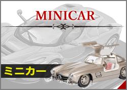 ミニカーの買取専門ページ