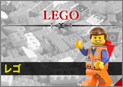 レゴの買取専門ページ