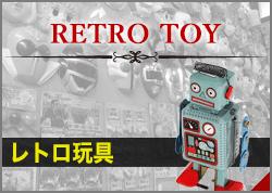 レトロ玩具の買取専門ページ