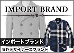 インポートブランド(海外コレクション・海外デザイナーズブランド)