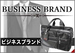 ビジネスブランド。スーツ・スーツケースなどのビジネスアイテムはこちら