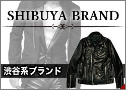 ヴァンキッシュ・ワイルドパーティーなどの渋谷系ブランドのアイテムはこちら