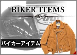 ライダース・ヘルメットなど、バイカーブランドのアイテムはこちら