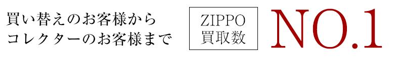 買い替えのお客様からコレクターのお客様まで、ZIPPO買取数NO.1