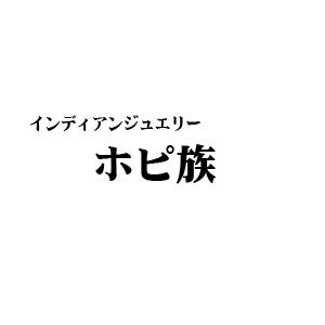 ホピ族 ロゴ