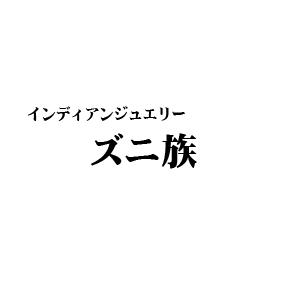 ズニ族 ロゴ
