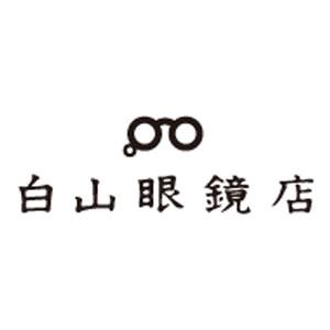 白山眼鏡店 ロゴ