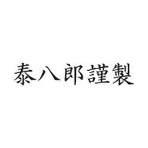 泰八郎謹製 ロゴ