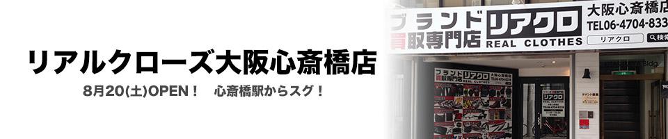 グループ店 リアルクローズ心斎橋店 買取